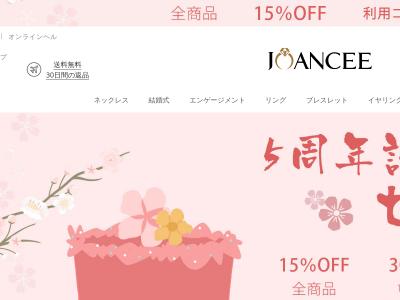 joancee.jp