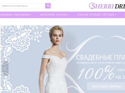sherridress.ru