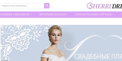 sherridress.ru reviews